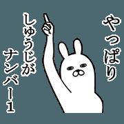 สติ๊กเกอร์ไลน์ Fun Sticker gift to shuji Funnyrabbit
