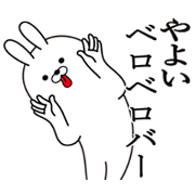 สติ๊กเกอร์ไลน์ yayoi's fun rabbit