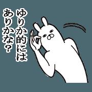 สติ๊กเกอร์ไลน์ Fun Sticker gift to yurika Funnyrabbit