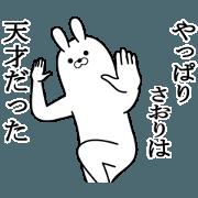 สติ๊กเกอร์ไลน์ saori's fun rabbit
