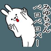 สติ๊กเกอร์ไลน์ miyu's fun rabbit