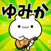 สติ๊กเกอร์ไลน์ Dear Yumika's. Sticker!!