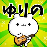สติ๊กเกอร์ไลน์ Dear Yurino's. Sticker!!