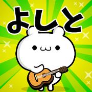สติ๊กเกอร์ไลน์ Dear Yoshito's. Sticker!!