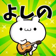 สติ๊กเกอร์ไลน์ Dear Yoshino's. Sticker!!