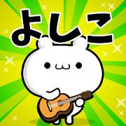 สติ๊กเกอร์ไลน์ Dear Yoshiko's. Sticker!!