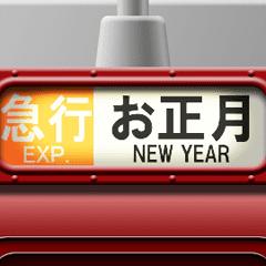 列車の方向幕( 臙脂 )お正月