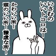 สติ๊กเกอร์ไลน์ Fun Sticker gift to isamu Funnyrabbit