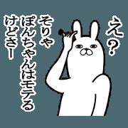สติ๊กเกอร์ไลน์ Fun Sticker gift to pon Funnyrabbit
