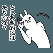 สติ๊กเกอร์ไลน์ Fun Sticker gift to toshiaki Funnyrabbit