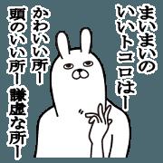 สติ๊กเกอร์ไลน์ Fun Sticker gift to maimai Funnyrabbit