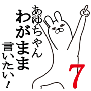 สติ๊กเกอร์ไลน์ Fun Sticker gift to ayu Funnyrabbit 7