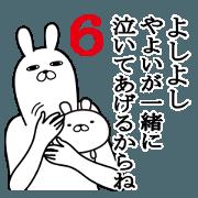 สติ๊กเกอร์ไลน์ Fun Sticker gift to yayoi Funnyrabbit 6