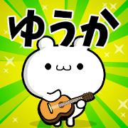 สติ๊กเกอร์ไลน์ Dear Yuka's. Sticker!!