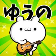 สติ๊กเกอร์ไลน์ Dear Yuno's. Sticker!!!