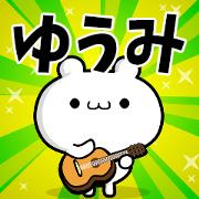 สติ๊กเกอร์ไลน์ Dear Yumi's. Sticker!!