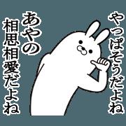 สติ๊กเกอร์ไลน์ ayano's fun rabbit