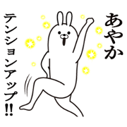สติ๊กเกอร์ไลน์ ayaka's fun rabbit