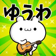 สติ๊กเกอร์ไลน์ Dear Yuwa's. Sticker!!