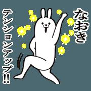 สติ๊กเกอร์ไลน์ naoki's fun rabbit