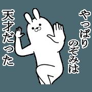 สติ๊กเกอร์ไลน์ nozomi's fun rabbit