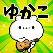 สติ๊กเกอร์ไลน์ Dear Yukako's. Sticker!!