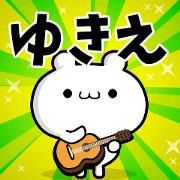 สติ๊กเกอร์ไลน์ Dear Yukie's. Sticker!!