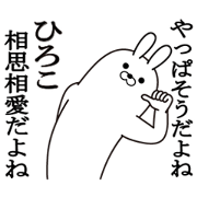 สติ๊กเกอร์ไลน์ hiroko's fun rabbit