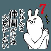 สติ๊กเกอร์ไลน์ Fun Sticker gift to junko Funnyrabbit 7
