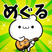 สติ๊กเกอร์ไลน์ Dear Meguru's. Sticker!!