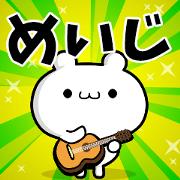 สติ๊กเกอร์ไลน์ Dear Meiji's. Sticker!!