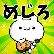 สติ๊กเกอร์ไลน์ Dear Mejiro's. Sticker!!