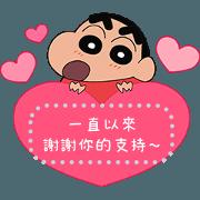สติ๊กเกอร์ไลน์ Crayon Shinchan Message Stickers