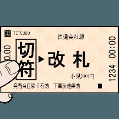 昔の鉄道の改札 A