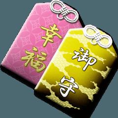 日本のお守り 3