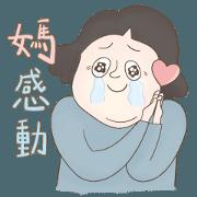 สติ๊กเกอร์ไลน์ Lovely mommy : cares for you