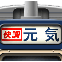 列車の方向幕 (青色) アニメーション 6