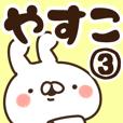 【やすこ】専用3