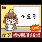 สติ๊กเกอร์ไลน์ Ebi's Message Stickers