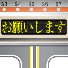 電車の案内表示器(日本語 6)