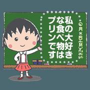 สติ๊กเกอร์ไลน์ Chibi Maruko-chan  Message Stickers