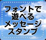 สติ๊กเกอร์ไลน์ Fun with Fonts Message Stickers