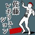 佐藤レボリューション365