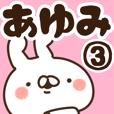 【あゆみ】専用3