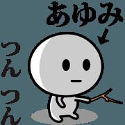 สติ๊กเกอร์ไลน์ Ayumi (japan)