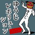 ゆうじレボリューション365