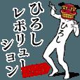 ひろしレボリューション365
