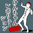 けんちゃんレボリューション365