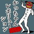 かっちゃんレボリューション365