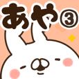 【あや】専用3